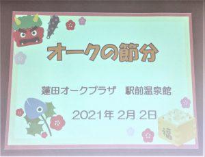 2月2日(火)~オークの節分~