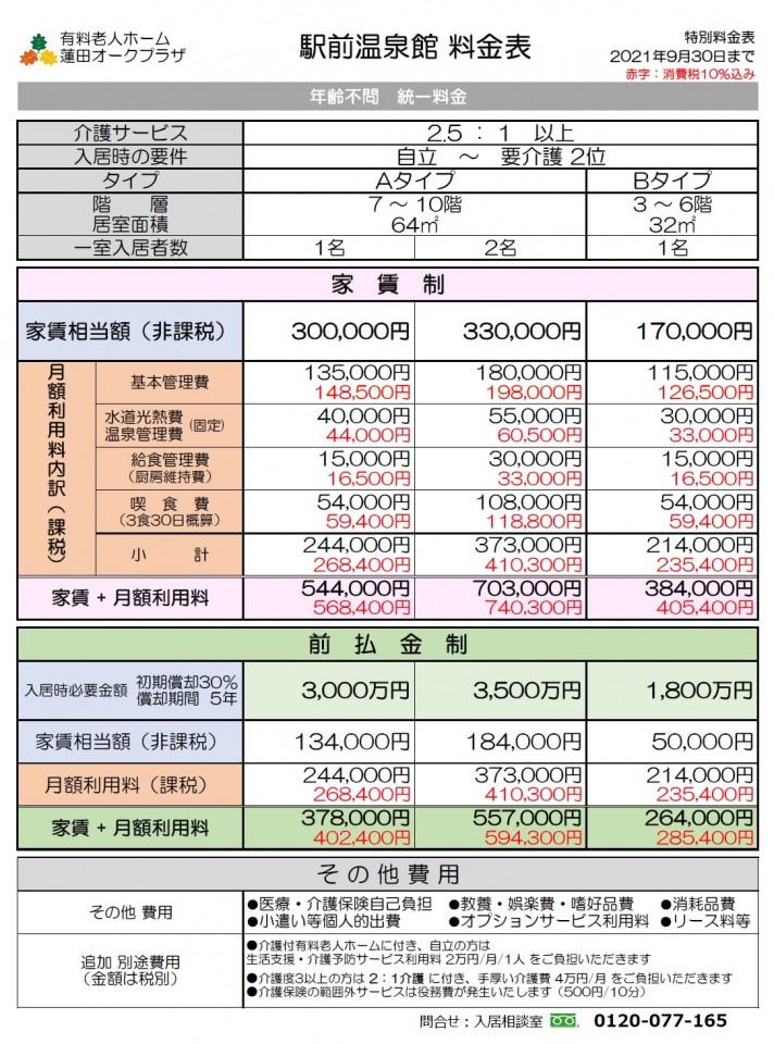 料金表202102