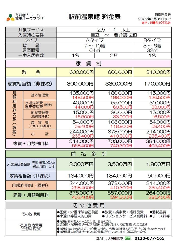 料金表202109